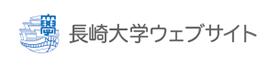 長崎大学ウェブサイト