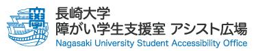 長崎大学障がい学生支援室